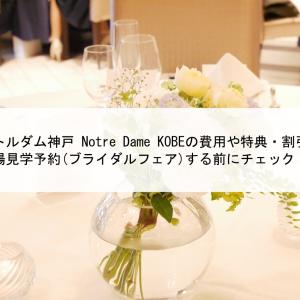 ノートルダム神戸 Notre Dame KOBEの費用や特典・割引|結婚式場見学予約(ブライダルフェア)する前にチェック