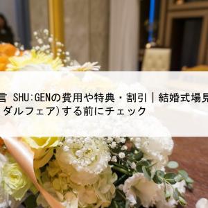 京都祝言 SHU:GENの費用や特典・割引|結婚式場見学予約(ブライダルフェア)する前にチェック