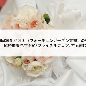 FORTUNE GARDEN KYOTO (フォーチュンガーデン京都)の費用や特典・割引|結婚式場見学予約(ブライダルフェア)する前にチェック