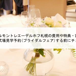 ホテルモントレエーデルホフ札幌の費用や特典・割引|結婚式場見学予約(ブライダルフェア)する前にチェック