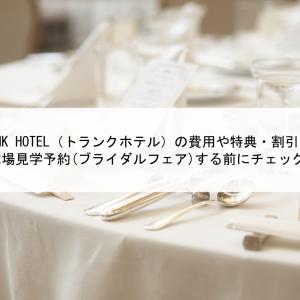 TRUNK HOTEL(トランクホテル)の費用や特典・割引 結婚式場見学予約(ブライダルフェア)する前にチェック