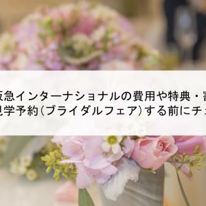 ホテル阪急インターナショナルの費用や特典・割引 結婚式場見学予約(ブライダルフェア)する前にチェック
