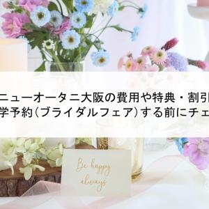 ホテルニューオータニ大阪の費用や特典・割引 結婚式場見学予約(ブライダルフェア)する前にチェック