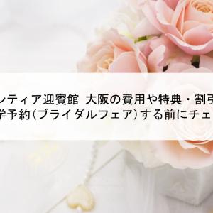 アーセンティア迎賓館 大阪の費用や特典・割引 結婚式場見学予約(ブライダルフェア)する前にチェック