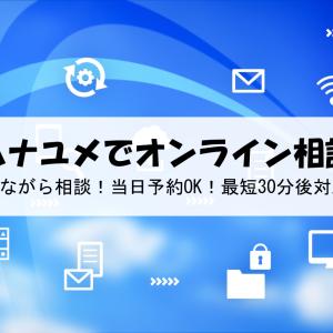 ハナユメが【ハナユメオンライン相談】を開始|オンライン相談方法