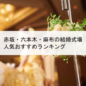 赤坂・六本木・麻布の結婚式場|人気おすすめランキング