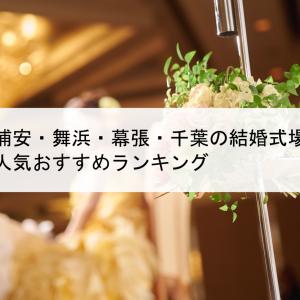 浦安・舞浜・幕張・千葉の結婚式場|人気おすすめランキング