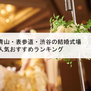 青山・表参道・渋谷の結婚式場|人気おすすめランキング