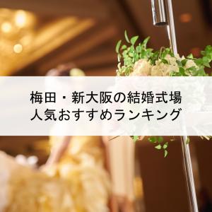 梅田・新大阪付近の結婚式場|人気おすすめランキング