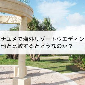 ハナユメで海外リゾートウエディング|他と比較するとどうなのか?