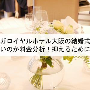 リーガロイヤルホテル大阪の結婚式費用は高いのか料金分析!抑えるためには