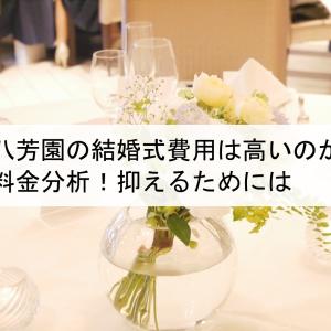 八芳園の結婚式費用は高いのか料金分析!抑えるためには
