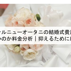 ホテルニューオータニの結婚式費用は高いのか料金分析 抑えるためには