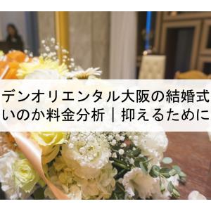 ガーデンオリエンタル大阪の結婚式費用は高いのか料金分析 抑えるためには