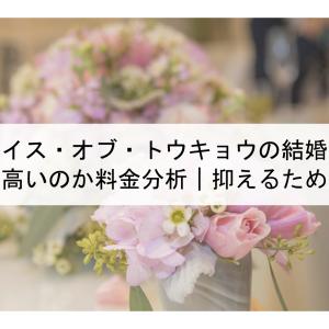 プレイス・オブ・トウキョウの結婚式費用は高いのか料金分析 抑えるためには