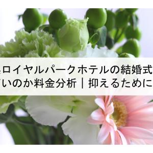 横浜ロイヤルパークホテルの結婚式費用は高いのか料金分析 抑えるためには