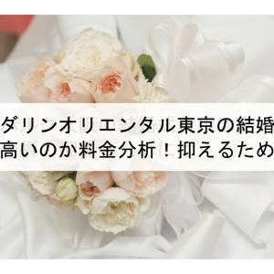 マンダリンオリエンタル東京の結婚式費用は高いのか料金分析 抑えるためには