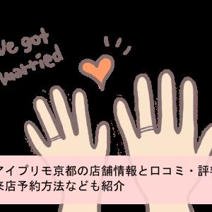 アイプリモ京都の店舗情報と口コミ・評判 来店予約方法なども紹介