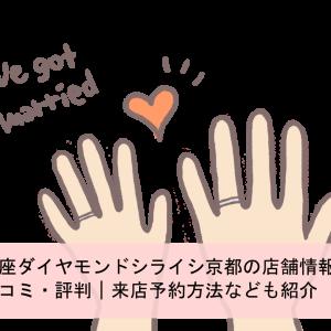 銀座ダイヤモンドシライシ京都の店舗情報と口コミ・評判 来店予約方法なども紹介