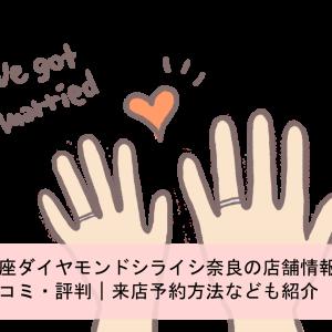 銀座ダイヤモンドシライシ奈良の店舗情報と口コミ・評判 来店予約方法なども紹介