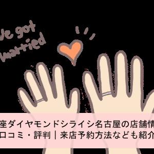 銀座ダイヤモンドシライシ名古屋の店舗情報と口コミ・評判 来店予約方法なども紹介