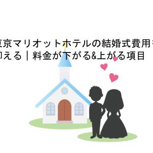 東京マリオットホテルの結婚式費用を抑える 料金が下がる&上がる項目