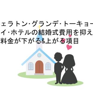 シェラトングランデ東京ベイの結婚式費用は 料金が下がる&上がる項目