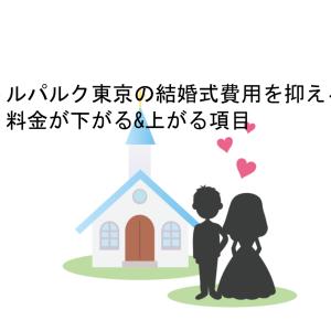 メルパルク東京の結婚式費用は 抑えるための料金が下がる&上がる項目