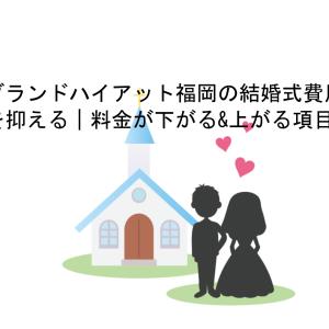 グランドハイアット福岡の結婚式費用は 料金を抑える項目