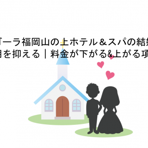 アゴーラ福岡山の上ホテル&スパの結婚式費用は 料金を抑える項目
