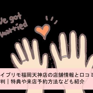 アイプリモ福岡天神店の店舗情報と口コミ・評判 特典や来店予約方法なども紹介
