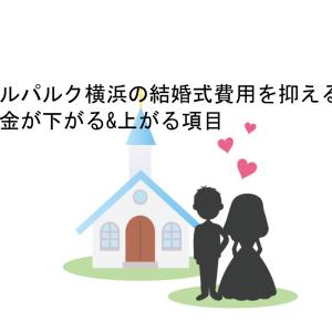 メルパルク横浜の結婚式費用は 料金を抑える項目