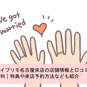 アイプリモ名古屋栄店の店舗情報と口コミ・評判|特典や来店予約方法なども紹介