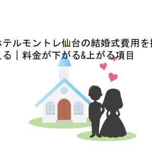 ホテルモントレ仙台の結婚式費用を抑える|料金が下がる&上がる項目