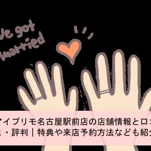 アイプリモ名古屋駅前店の店舗情報と口コミ・評判|特典や来店予約方法なども紹介