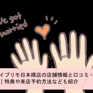 アイプリモ日本橋店の特典や来店予約|店舗情報と口コミ・評判