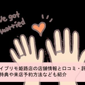 アイプリモ姫路店の特典や来店予約|店舗情報と口コミ・評判