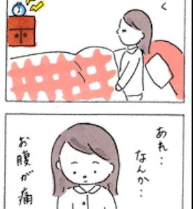 【ちょっと休んでみる】16コマ漫画