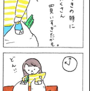【頑張った代償】4コマ
