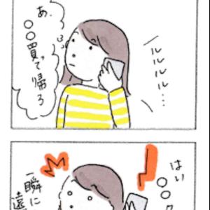 【ちょっとむりなこと①】2コマ