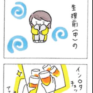 【ちょっとむりなこと②】2コマ漫画