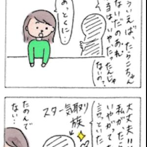【ちょっとむりなこと⑤】2コマ