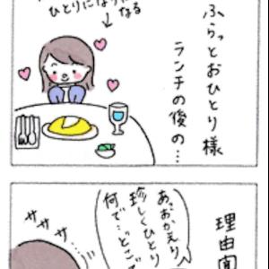 【ちょっとむりなこと③】2コマ漫画