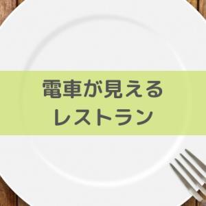 【大崎駅 徒歩1分】マザーリーフティースタイル 大崎店:近くに埼京線、遠くに新幹線が見えるカフェ♪