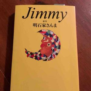 書評『jimmy 明石家さんま』