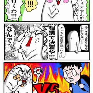 夫婦の言い争いは相撲で決着!!!