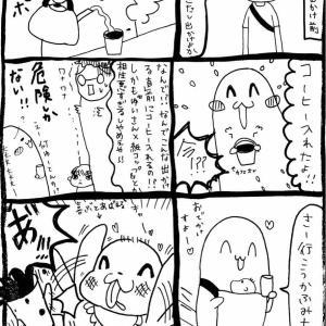お出かけ前の悲劇〜コーヒー編〜
