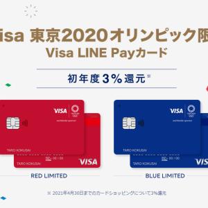 Visa LINE Payカード(クレカ) 申し込み (´・ω・`)