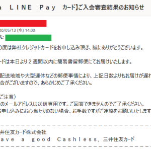 Visa LINE Pay カード 合格! \(^_^)/