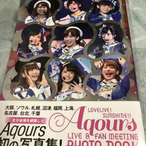 「Aqours LIVE & FAN MEETING PHOT BOOK」を購入しました。